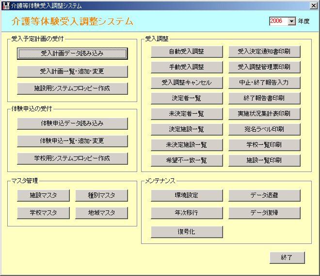 介護等体験受入調整システムのメニュー画面