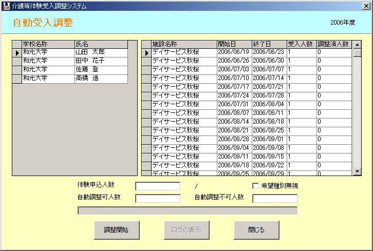 介護等体験受入調整システムの自動調整画面