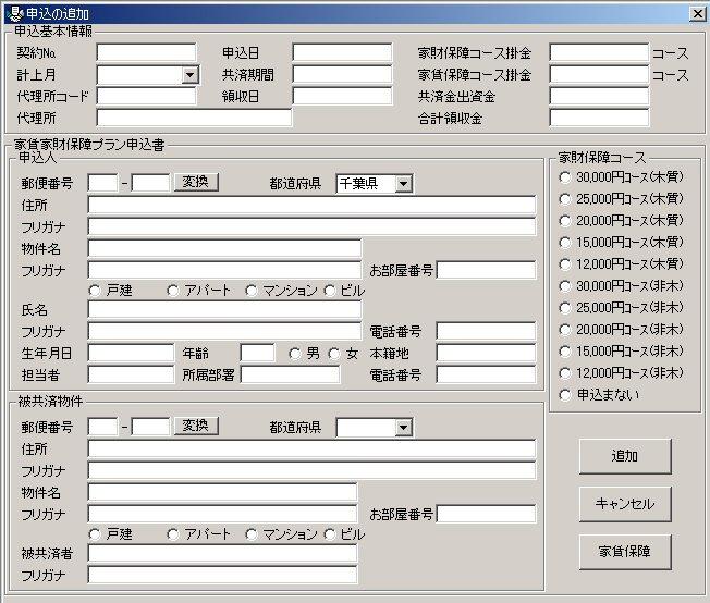 少額短期保険加入者管理システムの申込の追加画面