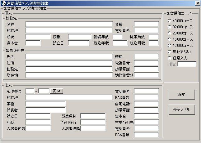 少額短期保険加入者管理システムの告知書画面